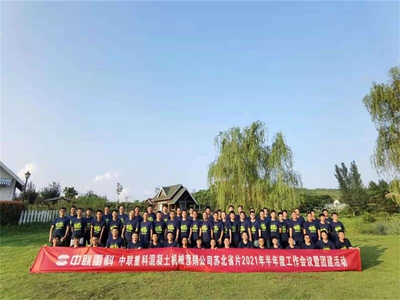 中联重科集团2021苏北片区团队凝聚力提升拓展培训